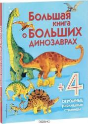 Большая книга о больших динозаврах Книга Талалаева 0+