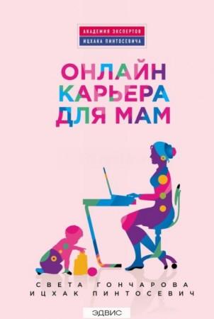Онлайн карьера для мам Книга Гончарова 16+
