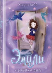 Эмили и волшебная дверь Книга Вебб Холли 6+