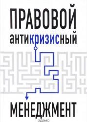 Правовой антикризисный менеджмент Книга Пушкин 12+