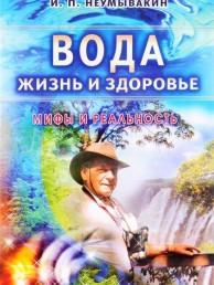 Вода Жизнь и здоровье Мифы и реальность Книга Неумывакин Иван 16+