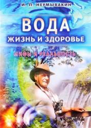 Вода жизнь и здоровье Мифы и реальность Книга Неумывакин 16+