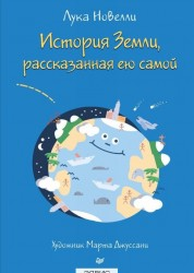 История Земли рассказанная ею самой Вы и ваш ребенок Книга Новелли Лука 6+