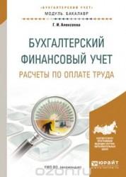 Бухгалтерский финансовый учет Расчеты по оплате труда учебное пособие Алексеева