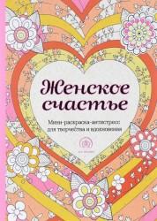 Женское счастье Мини раскраска антистресс для творчества и вдохновения Книга Капьев 12+