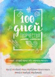 100 дней творчества Буйство красок Книга Коробкина 6+