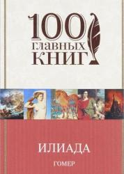 Илиада Книга Гомер 16+
