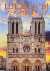Шедевры архитектуры Книга Чудова 12+
