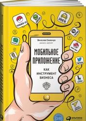 Мобильное приложение как инструмент бизнеса Книга Семенчук 0+