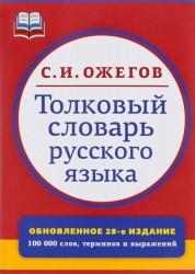 Толковый словарь русского языка Книга Ожегов СИ 12+