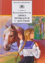 Динка прощается с детством повесть Школьная библиотека Книга Осеева 12+
