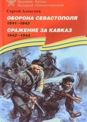 Оборона Севастополя 1941-1943 Сражение за Кавказ 1942-1944 Книга Алексеев