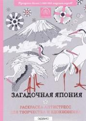 Загадочная Япония Раскраска антистресс для творчества и вдохновения Книга раскраска Капьев 6+
