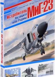 Истребитель МиГ 23 На защите неба Родины Книга Марковский 16+