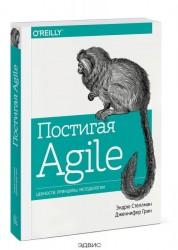 Постигая Agile Ценности принципы методологии Книга Стеллман