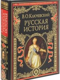 Русская история Книга Ключевский Василий 6+
