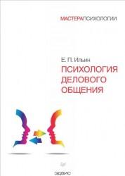 Психология делового общения Книга Ильин