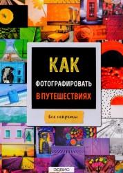 Как фотографировать в путешествиях Книга Акопян
