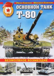Основной танк Т-80 Безмолвное возмездие Книга Павлов 16+