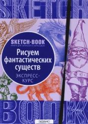 Sketchbook Рисуем фантастических существ Книга для записей и зарисовок 12+