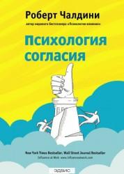 Психология согласия Книга Чалдини 16+