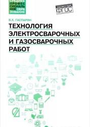 Технология электросварочных и газосварочных работ Учебное пособие Гаспарян ВХ