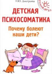 Детская психосоматика Почему болеют наши дети Книга Дмитриева 12+