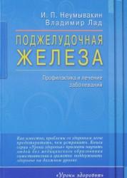 Поджелудочная железа Профилактика и лечение заболевания Книга Неумывакин Иван 16+
