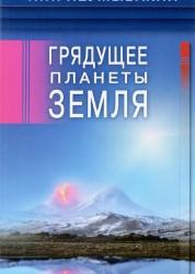 Грядущее планеты Земля Книга Неумывакин