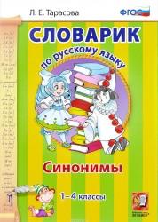 Словарик по русскому языку Синонимы 1-4 класс Пособие Тарасова ЛЕ