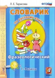Словарик по русскому языку Фразеологический 1-4 класс Пособие Тарасова ЛЕ