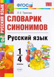 Словарик синонимов Русский язык 1-4 Класс Пособие Тарасова ЛЕ