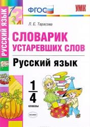 Словарик устаревших слов Русский язык 1-4 Класс Пособие Тарасова ЛЕ