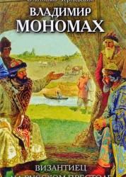 Владимир Мономах Византиец на русском престоле Книга Чернявский 16+