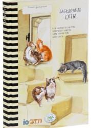 Блокнот Загадочные коты Черная полоска 16+