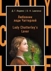 Любовник леди Чаттерлей Lady Chatterleys Loover Книга Лоуренс 16+