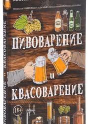 Пивоварение и квасоварение Книга Симонов 18+