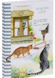 Блокнот Загадочные коты Серая полоска 16+