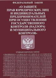 Федеральный закон О защите прав юридических лиц и индивидуальных предпринимателей при осуществлении государственного контроля надзора и муниципального контроля