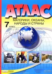 Материки океаны народы и страны 7 Класс Атлас с контурными картами Душина