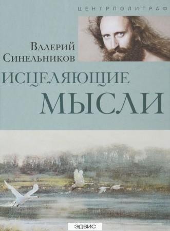 Исцеляющие мысли серебро Книга Синельников Валерий