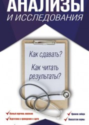 Анализы и исследования Как сдавать Как читать результаты Книга Лазарева Людмила 16+