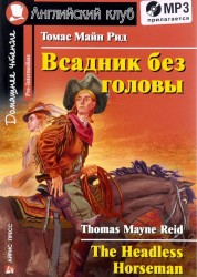 Всадник без головы The Headless Horseman Книга+МР3 Рид