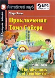 Приключения Тома Сойера The Adventures of Tom Sawyer Книга+МР3 Твен