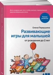 Развивающие игры для малышей от рождения до 2 лет Первушина Елена 0+