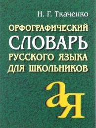 Орфографический словарь русского языка для школьников Пособие Ткаченко НГ 6+