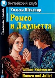 Ромео и Джульетта Romeo and Juliet Книга Шекспир