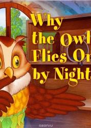 Почему сова летает только ночью Why the Owl Flies Only by Night На английском языке Читаем вместе Пособие Максименко НИ 0+