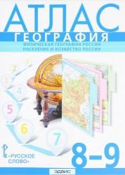 География Физическая география России Население и хозяйство России 8-9 Класс Атлас Банников