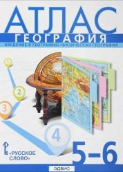 География Введение в географию Физическая география 5-6 класс Атлас Банников С
